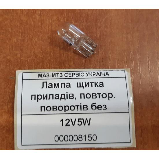 Лампа автомобильная щитка приборов, повторителя поворота без цоколя 12V5W