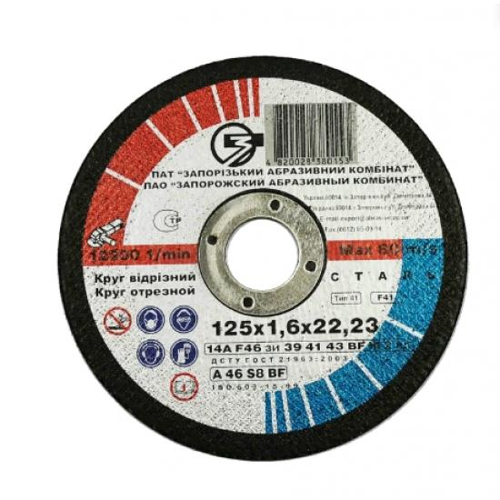 Круг отрезной по металлу 125х22х1.6 мм ЗАК