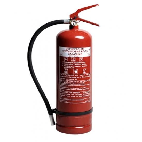 Огнетушитель порошковый ОП5 5 кг