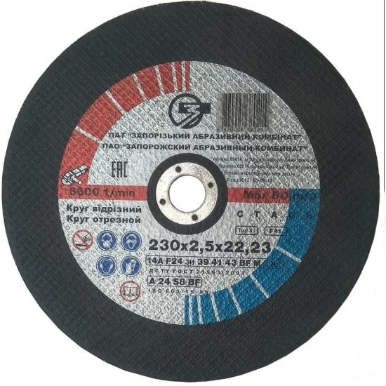 Круг абразивный отрезной по металлу 230х2.5х22