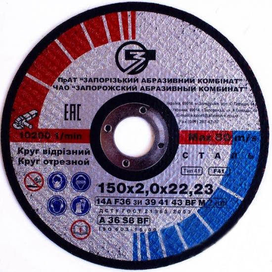 Круг абразивный отрезной по металлу 150х2.0х22.23 мм