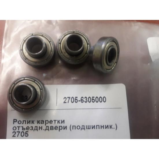Ролик каретки отъездной двери (подшипник) ГАЗ 2705 2705-6305000