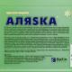 Омыватель стекла зимний Аляsка -30°C Цитрус 5 л