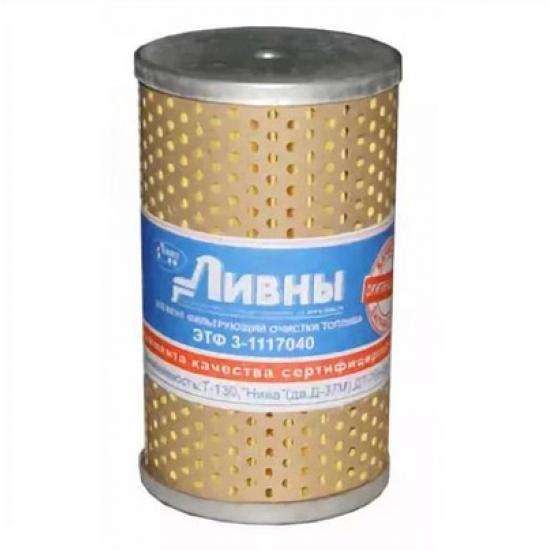 Фильтрующий топливный элемент Т-130 ДТ-75Н (двигатель СМД-18Н) ЭТФ-3-1117040