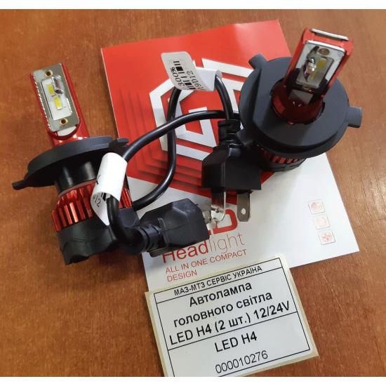 Автолампа светодиодная головного света Turbo LED H4 12/24V 2 шт