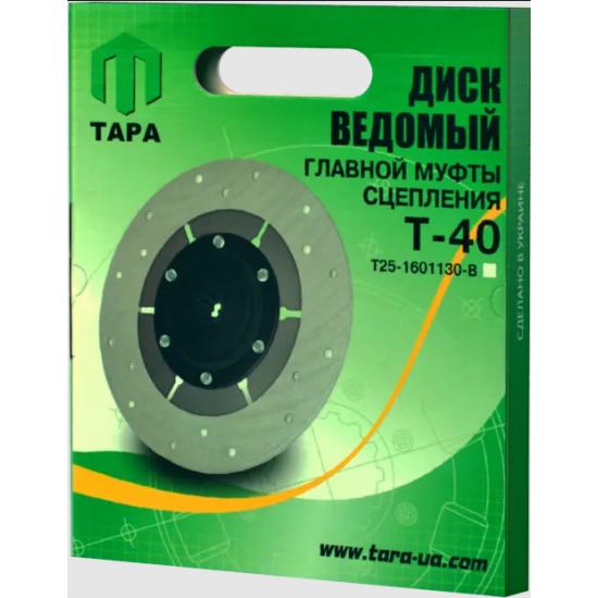 Диск сцепления ведомый Т-40 (Д-144) главной муфты Т25-1601130-В (пр-во ТАРА)