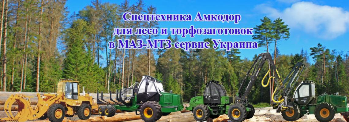 Спецтехника Амкодор для торфо и лесозаготовки в МАЗ-МТЗ сервис Украина