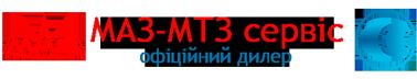 МАЗ-МТЗ сервіс Україна